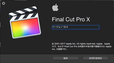 Final_cut_version_104